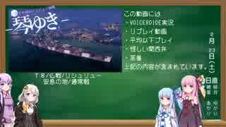 【WoWs】ボイロ達のエンジョイ海戦37【VOICEROID2実況】