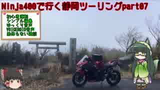 【東北ずん子車載】Ninja400で行く静岡ツーリングpart.07