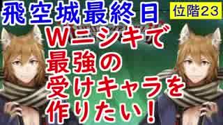 【FEH_257】 飛空城やってく ( ガルー・