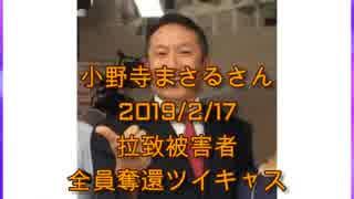 拉致被害者全員奪還ツイキャス 2019年02月17日放送分年小野寺まさる先生 コメント付き