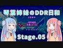 琴葉姉妹のDDR日和 Stage.05