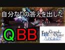 FGOアーケード【QBBとかWジャンヌとかリクエストとか 編】ゆっくり実況 その38