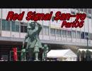 【長距離バイク車載2】Red Signal San-yo Part05 ~赤信号何回で大阪から九州まで行けるかやってみた~ (瀬戸内~浅口)