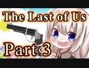 【紲星あかり】サバイバル人間ドラマ「The Last of Us」またぁ~り実況プレイ part3