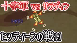 【十字軍vsサラディン】ヒッティーンの戦い
