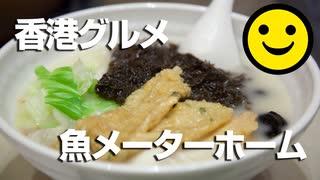 """男爵ヨーロッパ周遊記 Part3「香港グルメ""""魚メーターホーム""""」"""