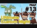 【実況】最高の夜を求めて『FNAF:Ultimate Custom Night』 #13