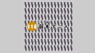 110弱本アニメ.nktioosg