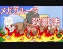 【ポケモンUSM】急上昇中!?猫不意ガルーラ殺戮法