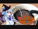 【VOICEROID珈琲】魔珈少女葵ちゃん Part6「ネルドリップ」