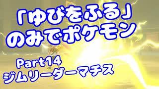【ピカブイ】「ゆびをふる」のみでポケモン【Part14】(みずと)