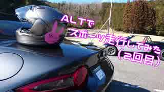 【ゆかり動画】ALTでスポーツ走行してきた(2回目)【NDロードスター】