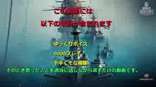 【WoWs】お船に乗ろうvol:3 Irian 【ゆっくり実況】