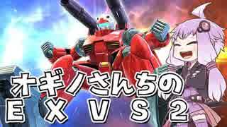 オギノさんちのEXVS2 第2話【ガンキャノン視点】【ゆっくり実況】