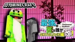 【日刊Minecraft】最強の匠は誰かスカイブロック編改!絶望的センス4人衆がカオス実況!#50【TheUnusualSkyBlock】