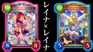 【シャドバ】レイナ × レイナOTK