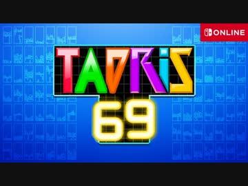 タドリス69.tetris99