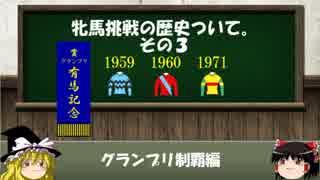 『ゆっくり解説』 競馬の牝馬挑戦の歴史について その3