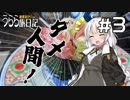 【紲星あかり車載】うらら旅日記#3『那珂湊(#2)の後日談』