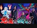 【Devil May Cry5 】あの人気作の体験版を先行プレイ!悪魔を狩りまくるシロちゃんかっこよすぎィ!!
