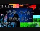 【幕末志士】西郷さんのバンド時代の曲を8bitアレンジにして...