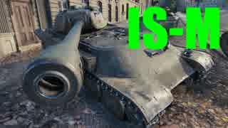 【WoT:IS-M】ゆっくり実況でおくる戦車戦Part504 byアラモンド