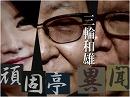 【頑固亭異聞】ネット覇権戦争に敗れた日本[桜H31/2/19]
