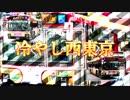 製作中【西東京バス】