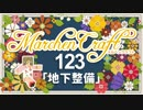 MarchenCraft~メルヘンクラフト~Part.123【Minecraftゆっくり実況】
