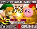 【第三回】一触即死CPUトナメ実況【最弱決定戦】タッグ戦