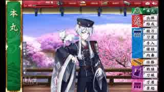 【刀剣乱舞】白山吉光 本丸+負傷+つつきす
