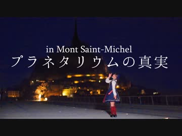 【 At Mont Saint Michel 】 The truth of the planetarium I tried dancing 【 Original choreography 】