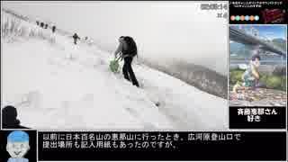 【ゆっくり】ポケモンGO 冬の伊吹山攻略RT