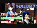 【MMDモデル配布】Tell Your (Love to Ibaraki) World【蒼真アヤ×茨ひより】