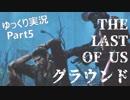 【ゆっくり実況】最高難易度グラウンド【The Last of Us】Part5
