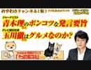 青木理さんのポンコツな発言。玉川徹さんはグルメなのか?みやわきチャンネル(仮)#366
