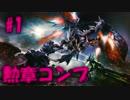 【MHXX】現大陸最後の勲章コンプリート#1(ゆっくり実況)