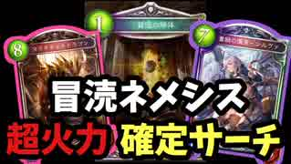 【シャドバ新カード】マリオネットドラゴン確定サーチ『冒涜の球体』ネメシス