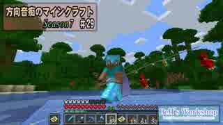 【Minecraft】 方向音痴のマインクラフト Season7 Part29 【ゆっくり実況】