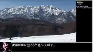 【ゆっくり】ポケモンGO RTA 瑪瑙山~怪無山~戸隠神社中社攻略【スキー】