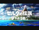 【実況】ゼルダファンが夢島ダイレクト見たよ【2019.2.14】