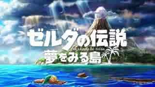 【実況】ゼルダファンが夢島ダイレクト見