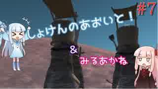 【Kenshi】初見の葵と見る茜! PART:7【VO