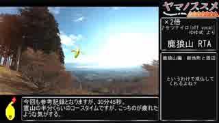 【ゆっくり】鹿狼山 攻略RTA