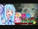 なかよし琴葉姉妹の♡ほのぼのバイオハザード!第五夜 後編【バイオハザードRE:2】