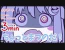 3分で見る 夢月(ゆづき)ロア [色々がんばれ!] 2019.02.17