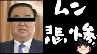 【ゆっくり保守】日韓合意が無かった事になってないか?