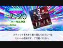 【DTXMania】ハーモニクス