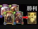 【シャドバ新カード】順番通りに出せば勝てる『アルヤスカ』ディスカードロイヤル