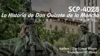 【SCP紹介/解説 第21回】SCP-4028 - La Historia de Don Quixote de la Mancha